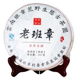 """Лао Бань Чжан"" шу пуэр 2010 г. 357 гр. - фото 5537"