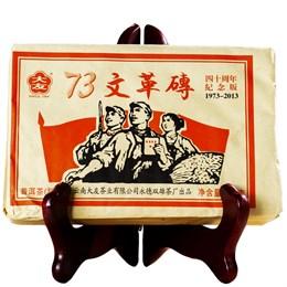 Юндэ Шу Пуэр Аромат финика (сырьё 2010 г, прессовка 2013 г) - фото 5559