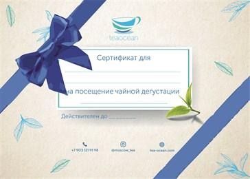 Подарочный сертификат на дегустацию чая - фото 6352