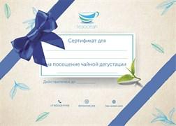 Подарочный сертификат на дегустацию чая